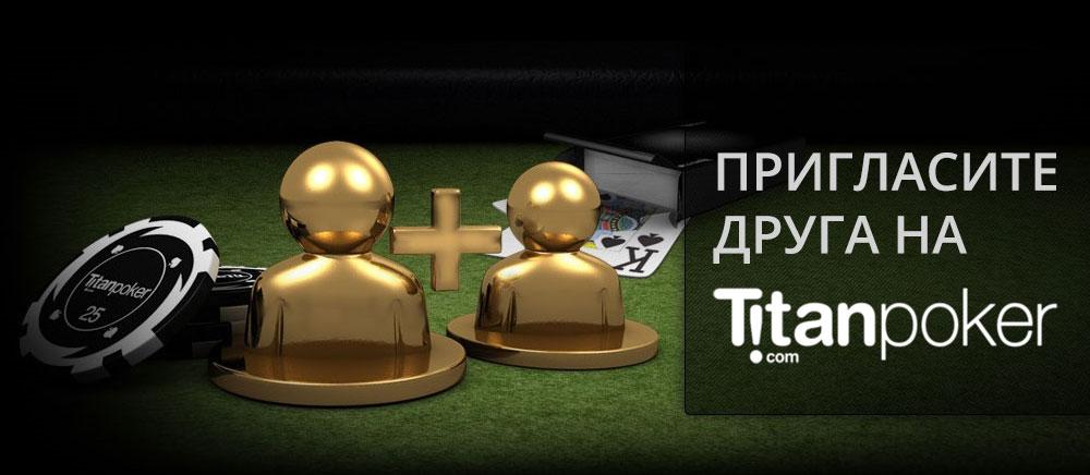 """Акция """"Пригласи друга"""" на Titan poker и получи до 500 долларов."""