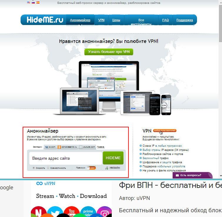 Сайт-анонимайзер HideMe.ru для обхода блокировки сайта рума Titan poker.
