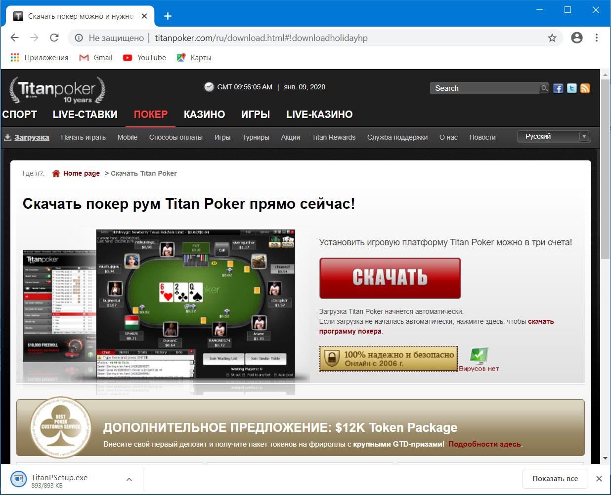 Автоматическое скачивание клиента Titan poker на компьютер.
