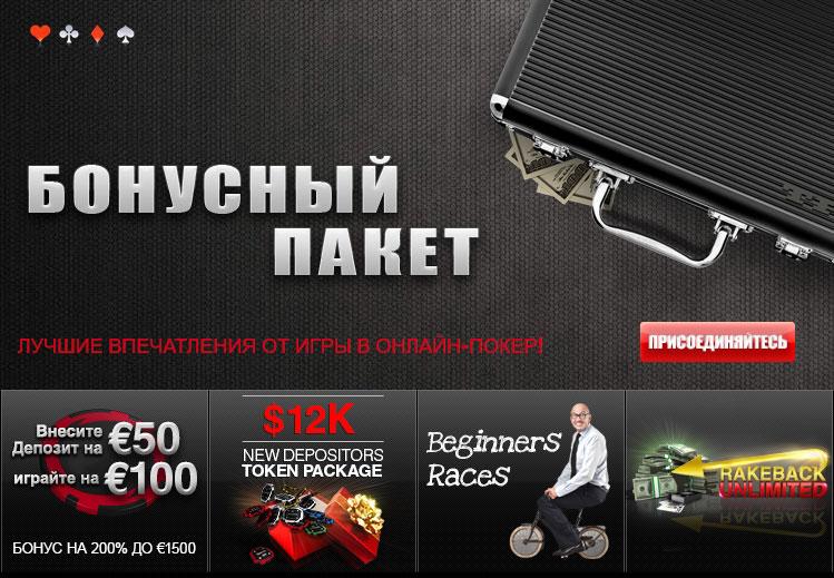 Бонусный пакет Titan Poker.