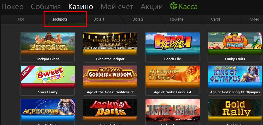 Популярная игра в Titan Казино - Jackpot Giant.