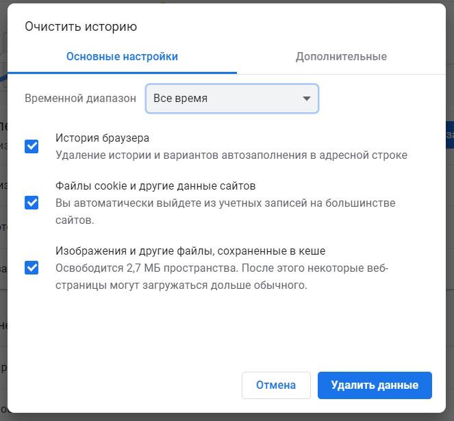 Очитска кукис Google Chrome перед регистрацией в руме Titan poker.