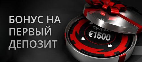 Бонус на первый депозит на 200% до 1500€ от Titan poker.