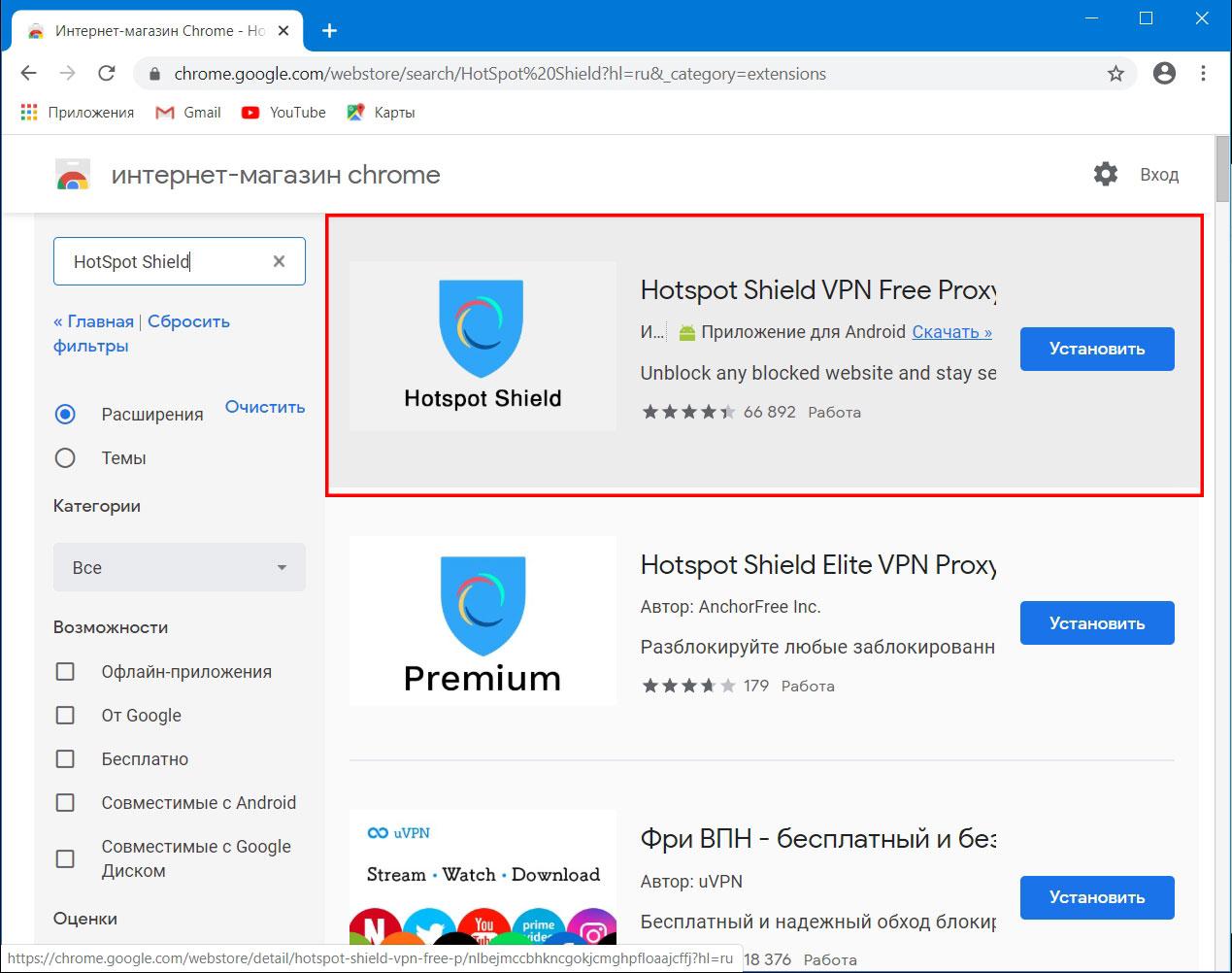 Расширение HotSpot Shield VPN для браузера Google Chrome для обхода блокировки сайта рума Titan poker.
