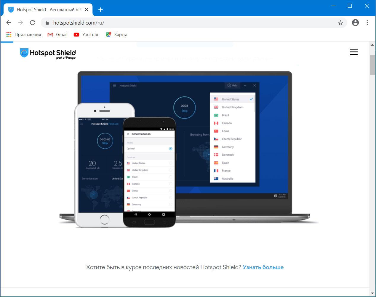 VPN-сервис Hotspot Shield для обхода блокировки сайта рума Titan poker.