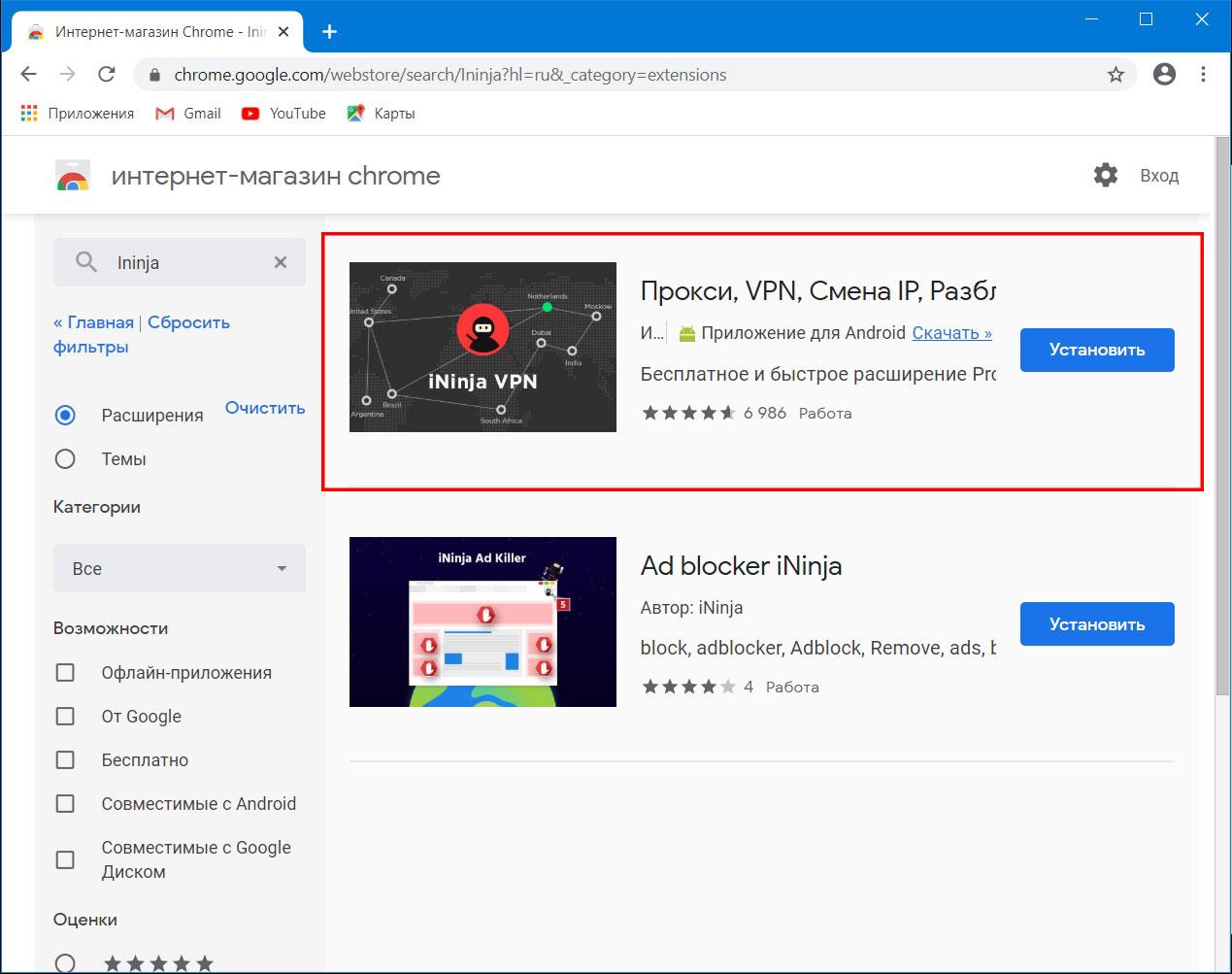 Расширение iNinja VPN для браузера Google Chrome для обхода блокировки сайта рума Titan poker.