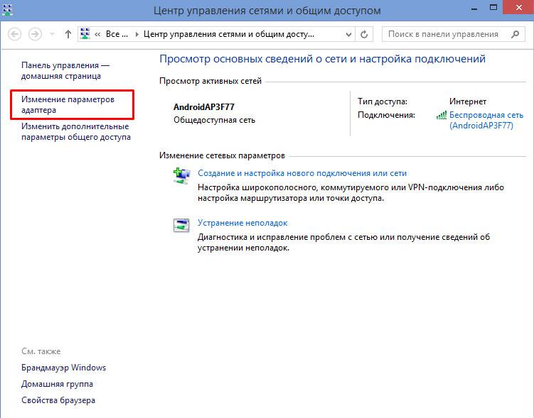 Изменение паараметров адаптера в Windows.