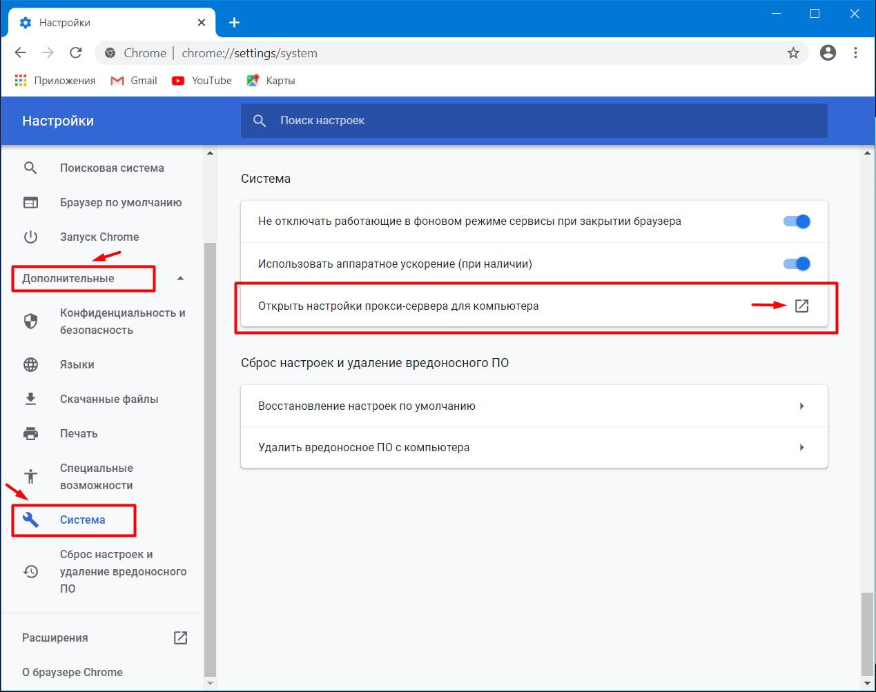 Изменение прокси в настройках браузера Google Chrome для обхода блокировки сайта рума Titan poker.