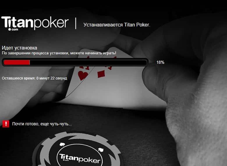 Клиент Titan poker устанавливается на компьютер.