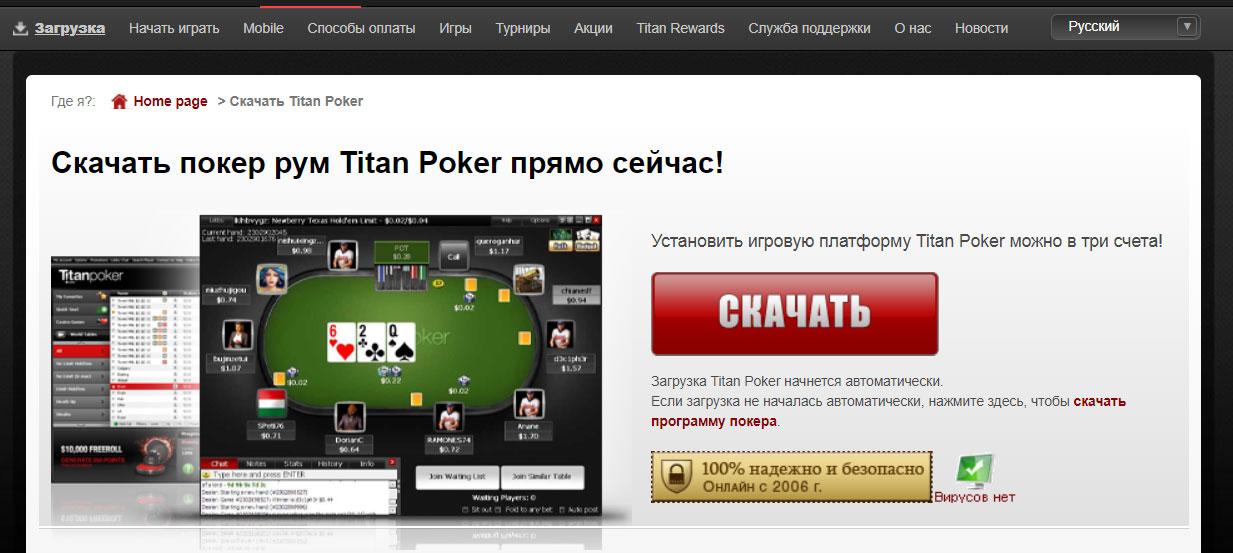 """Красная кнопка """"Скачать"""" для загрузки установочного файла клиента Titan poker."""