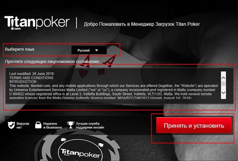 Менеджер загрузкок ПК-клиента Titan poker.