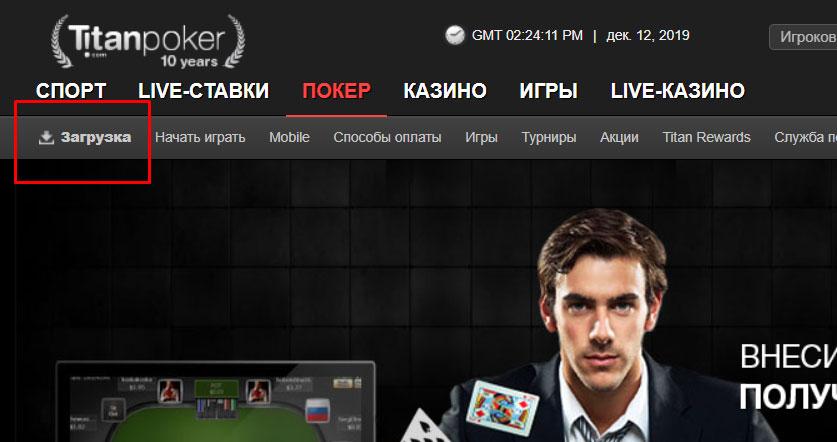 "Пункт меню ""Загрузка"" на сайте Titan poker."