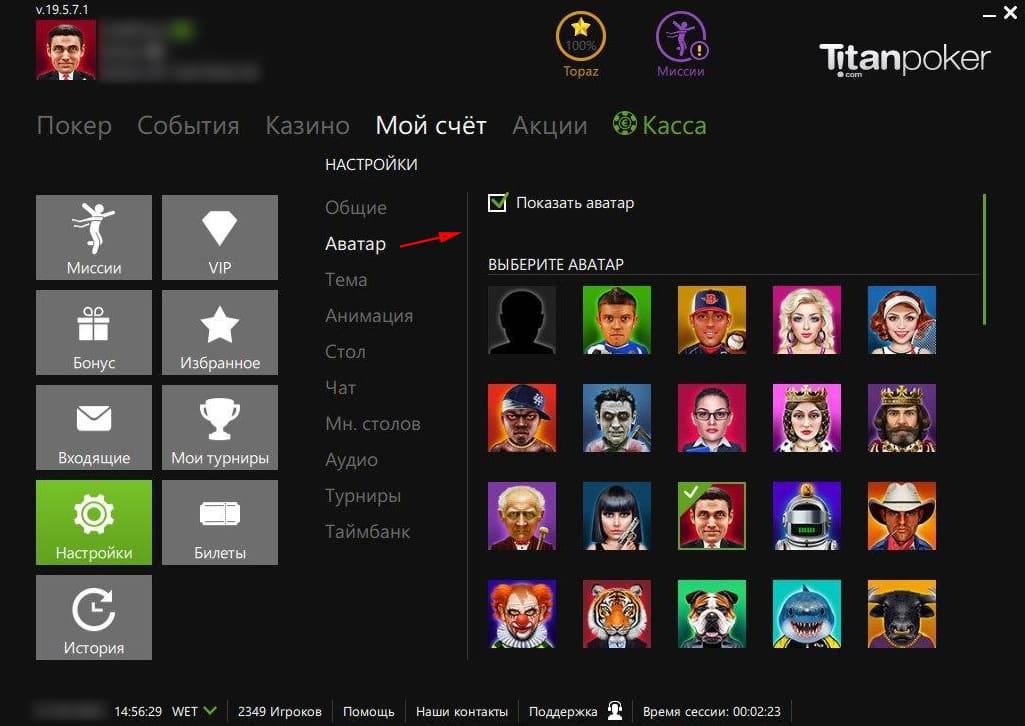 Настройка аватара в клиенте рума Titan poker.