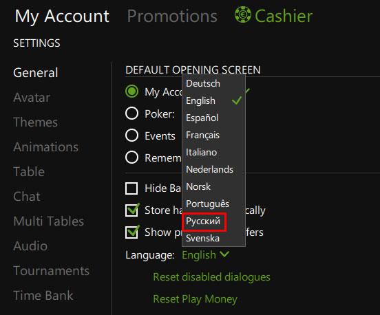 Настройка экрана по умолчанию на русском в лобби клиента Titan poker.