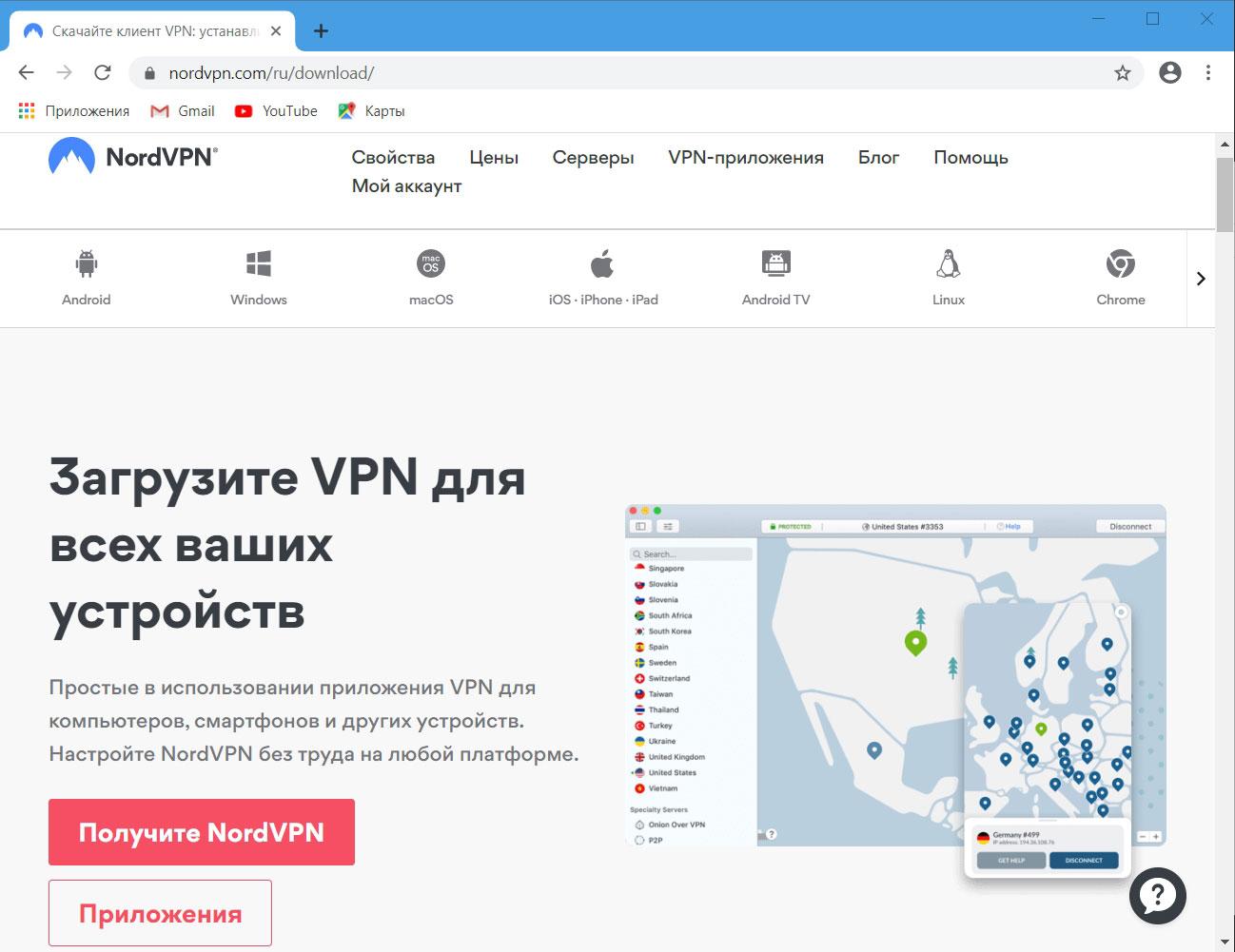 VPN-сервис NordVPN для обхода блокировки сайта рума Titan poker.