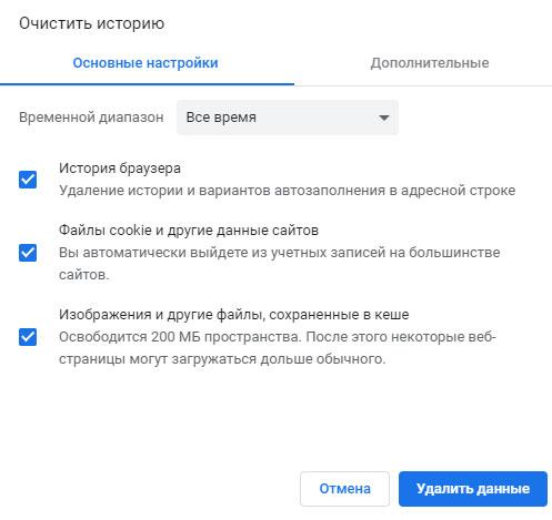 Очистка файлов cookies браузера Google Chrome.