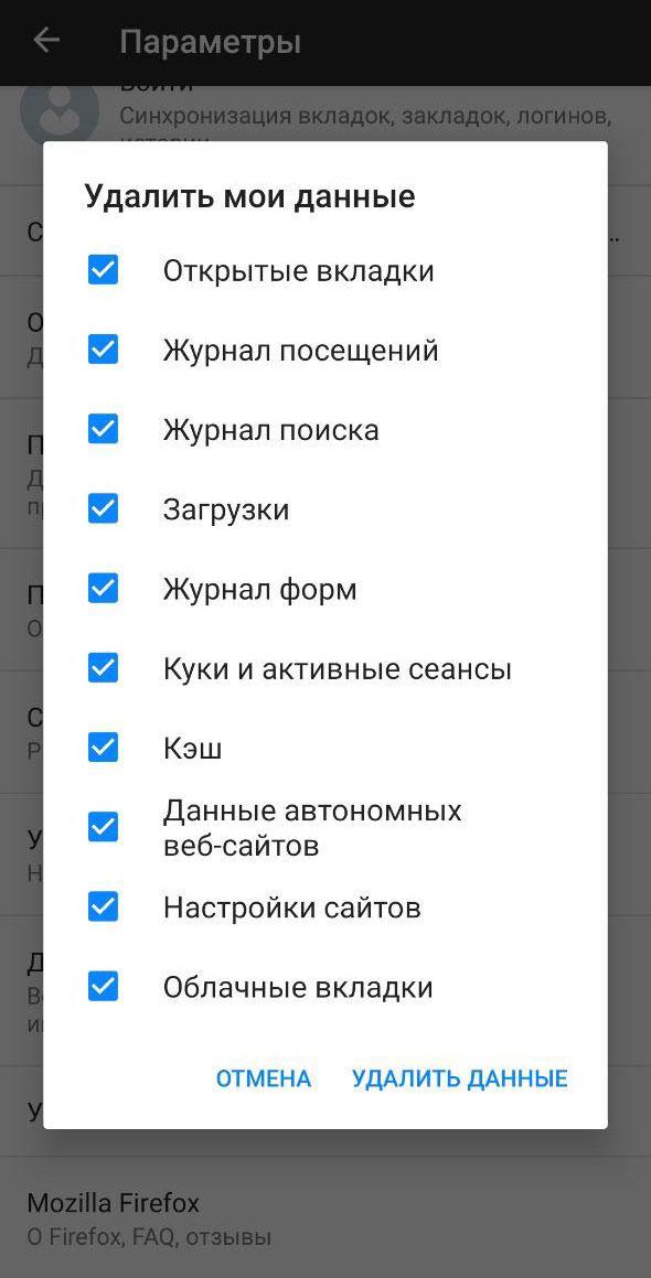 Очитска файлов cookies в браузере Mozilla Firefox на мобильном.