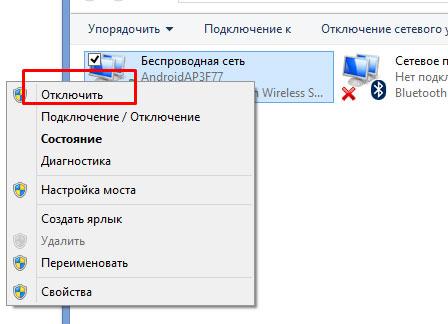 Отключение сетевого адаптера в Windows с перезагрузкой для возобновления доступа к сети.