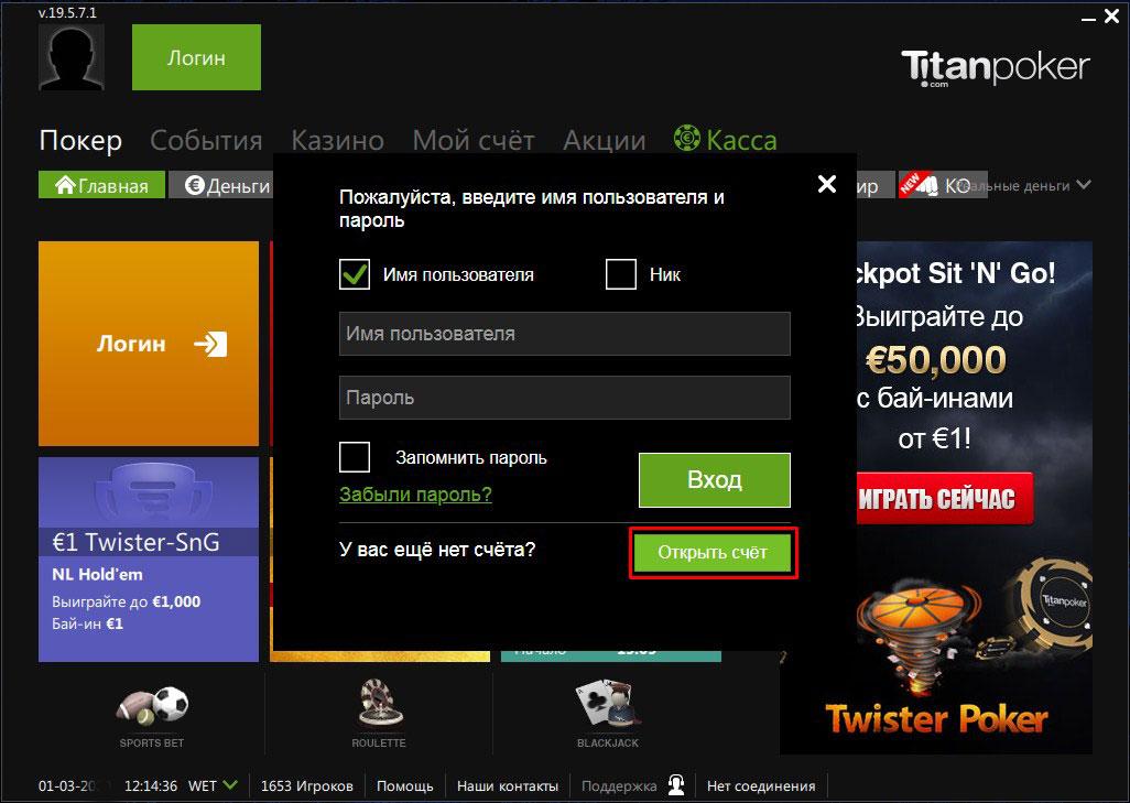 Открыть счет в руме Titan poker через клиент для компьютера.