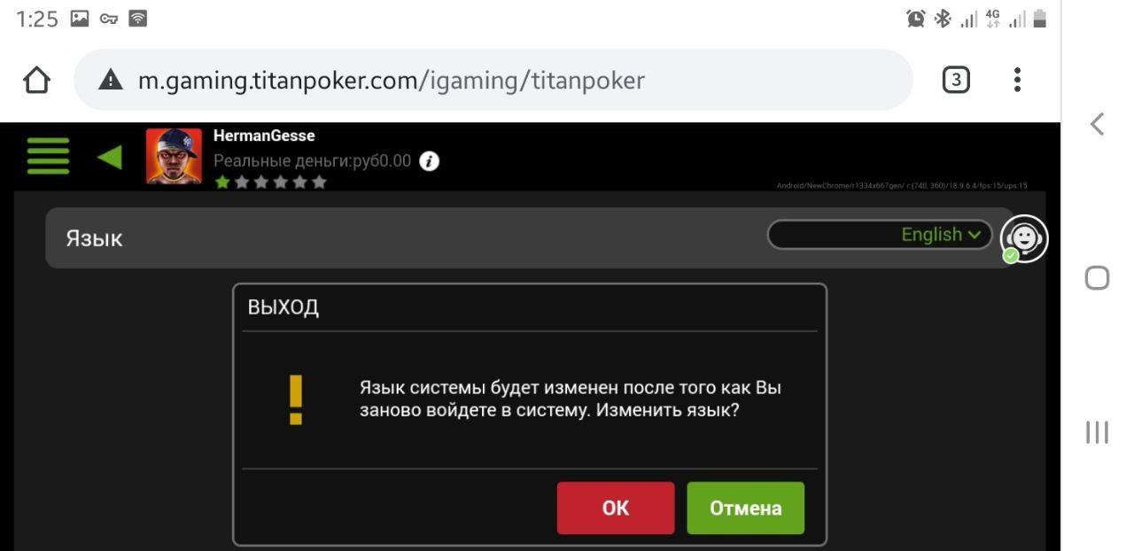 Перезапуск приложения Titan poker для применения языковых настроек.