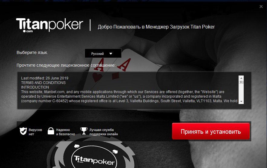 Принять и установить клиент рума Titan poker.