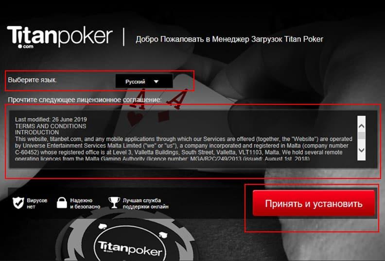 Принять правила и установить клиент Titan poker.