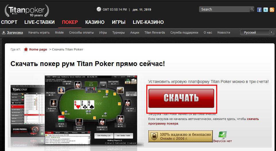 Раздел Загрузка сайта рума Titan poker.