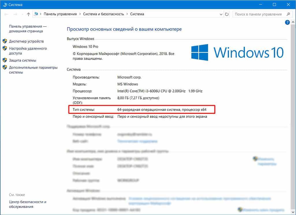 Как узнать разрядность операционной системы Windows?