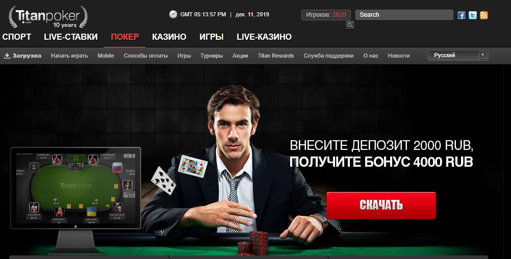 Сайт-копия Titan poker.
