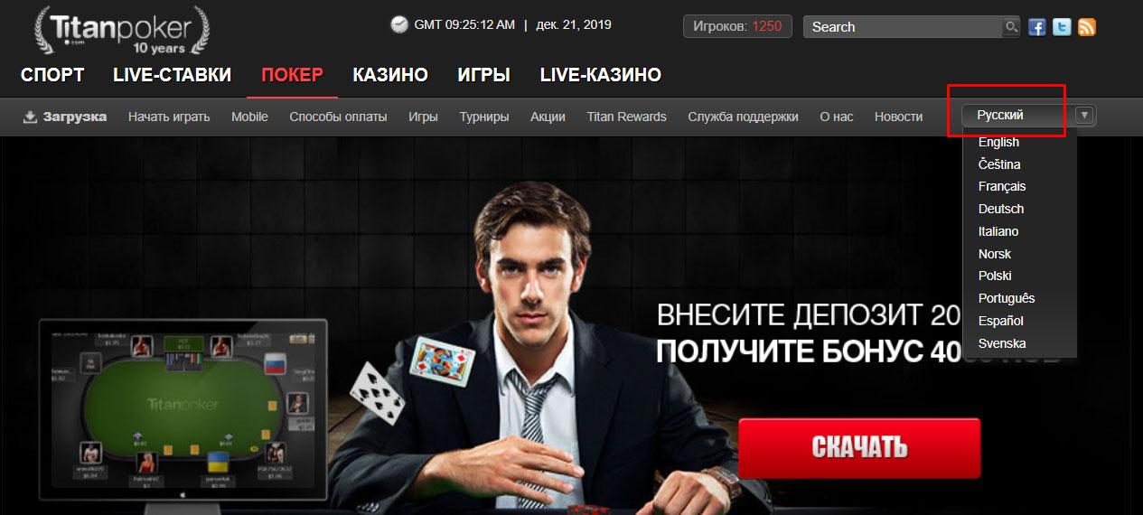 Официальный сайт Titan poker на русском языке.