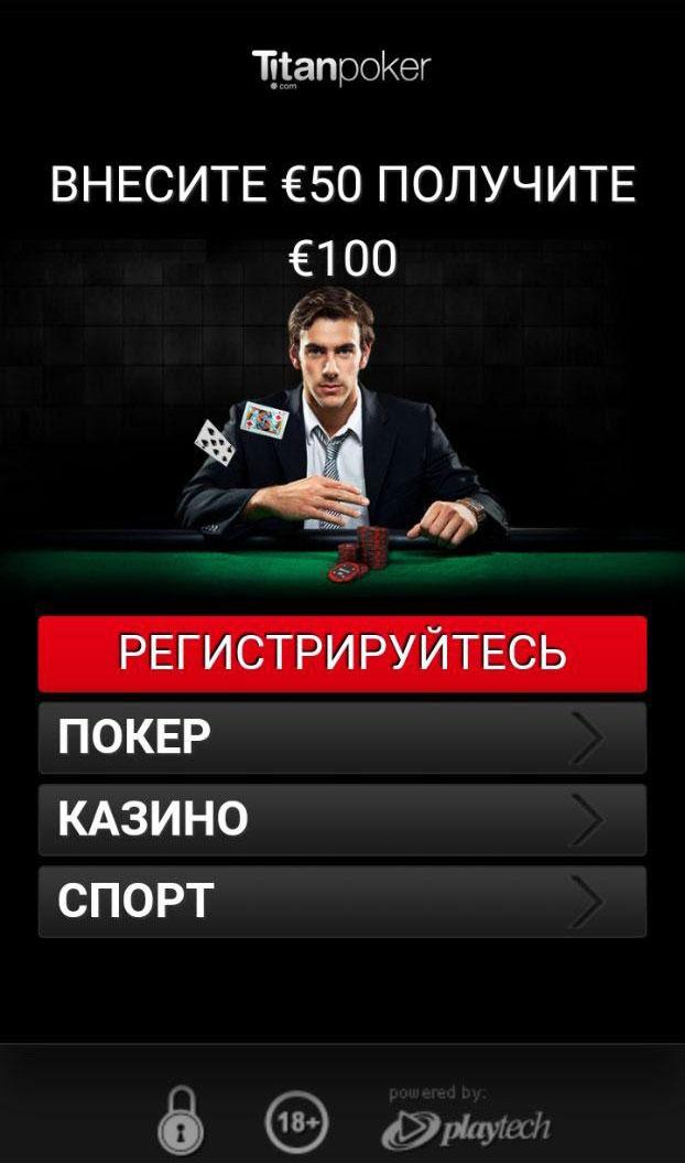 Сайт Titan poker на смартфоне.