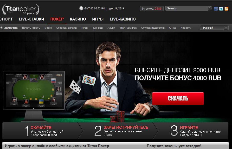 Сайт рума Titan poker.