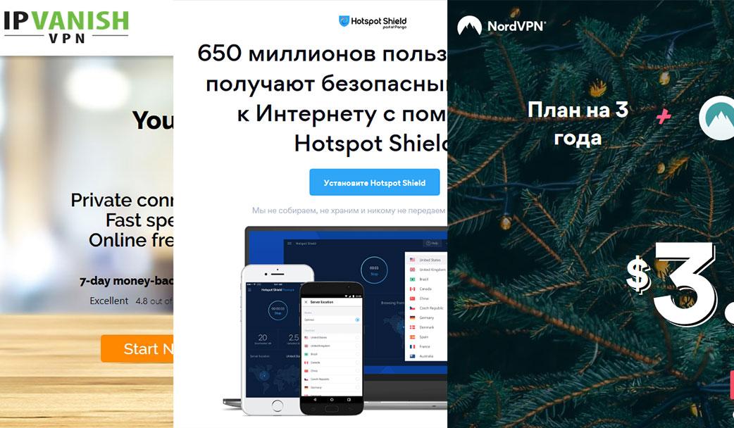 Популярные в 2019 VPN-сервисы IPVanish, Hotspot Shield и NordVPN для обхода блокирвки рума Titan poker.