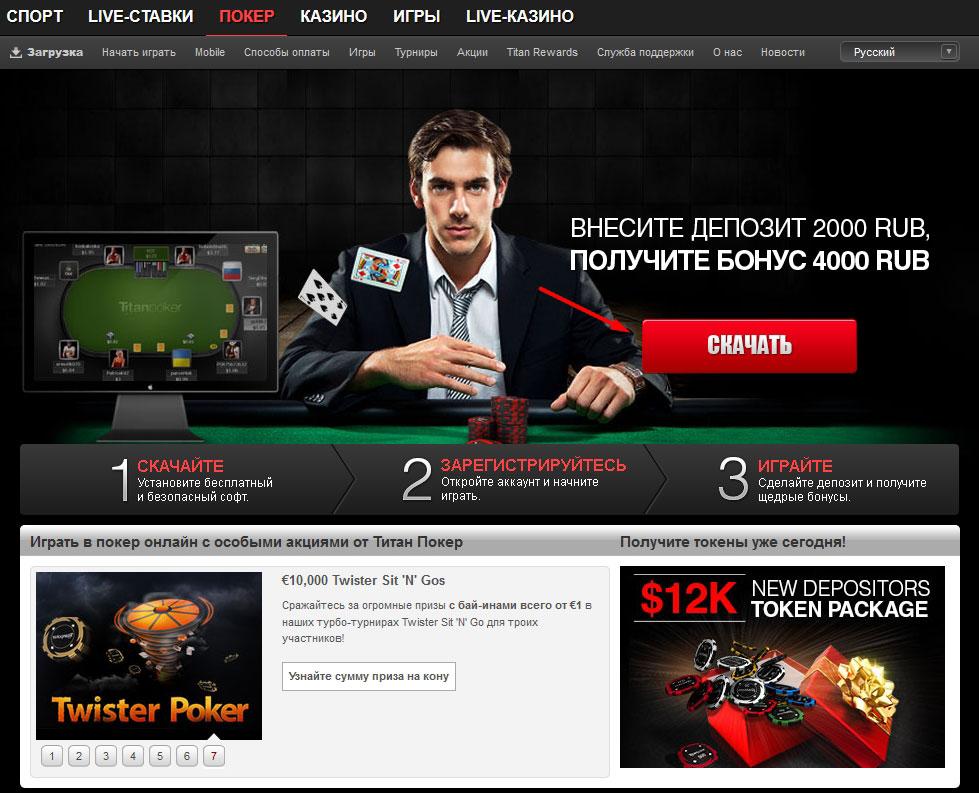 Скачать клиент Titan poker с официального сайта или зеркала рума.