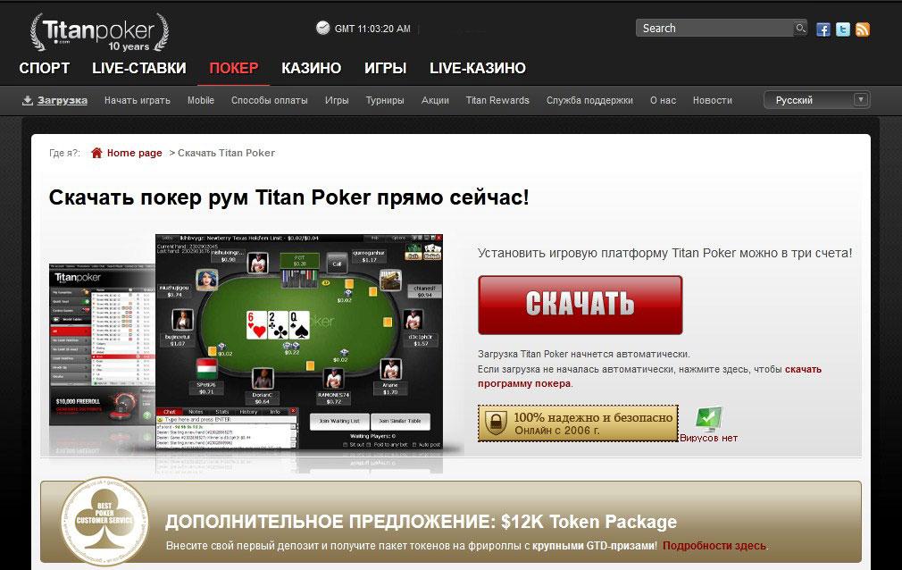 Скачивание клиента Titan poker на компьютер.
