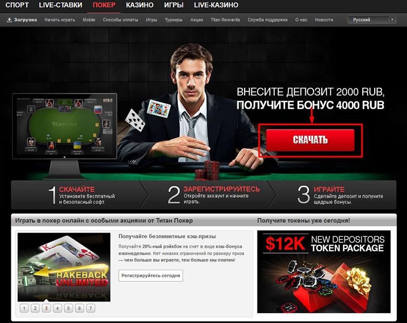 Скачать игровой клиент рума Titan poker с сайта.