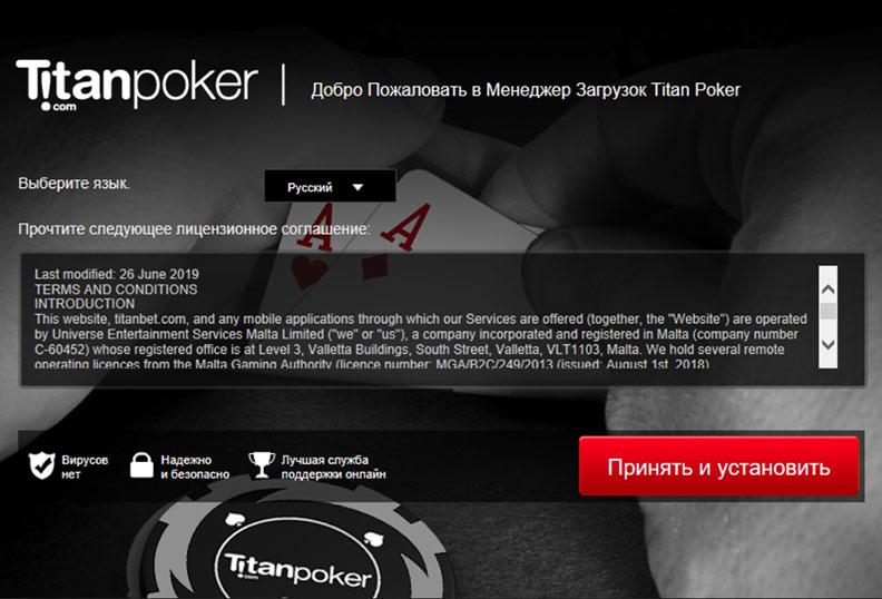 Согласие с правилами и условиями рума при установке ПК-клиента Titan poker.