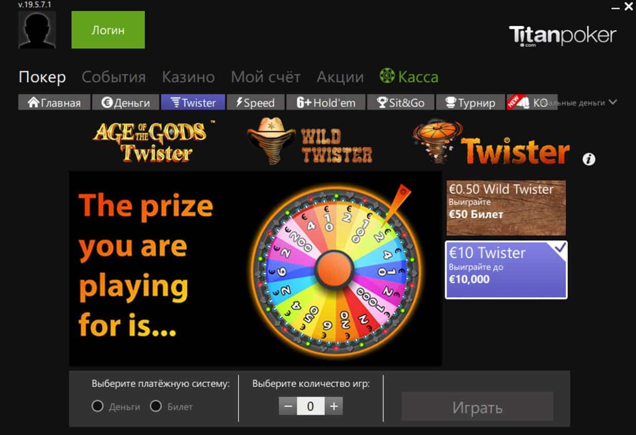 Старт Twister-турнира в лобби клиента Titan poker.