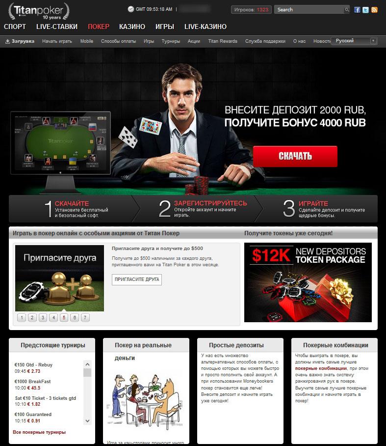 Официальный сайт рума Titan poker.