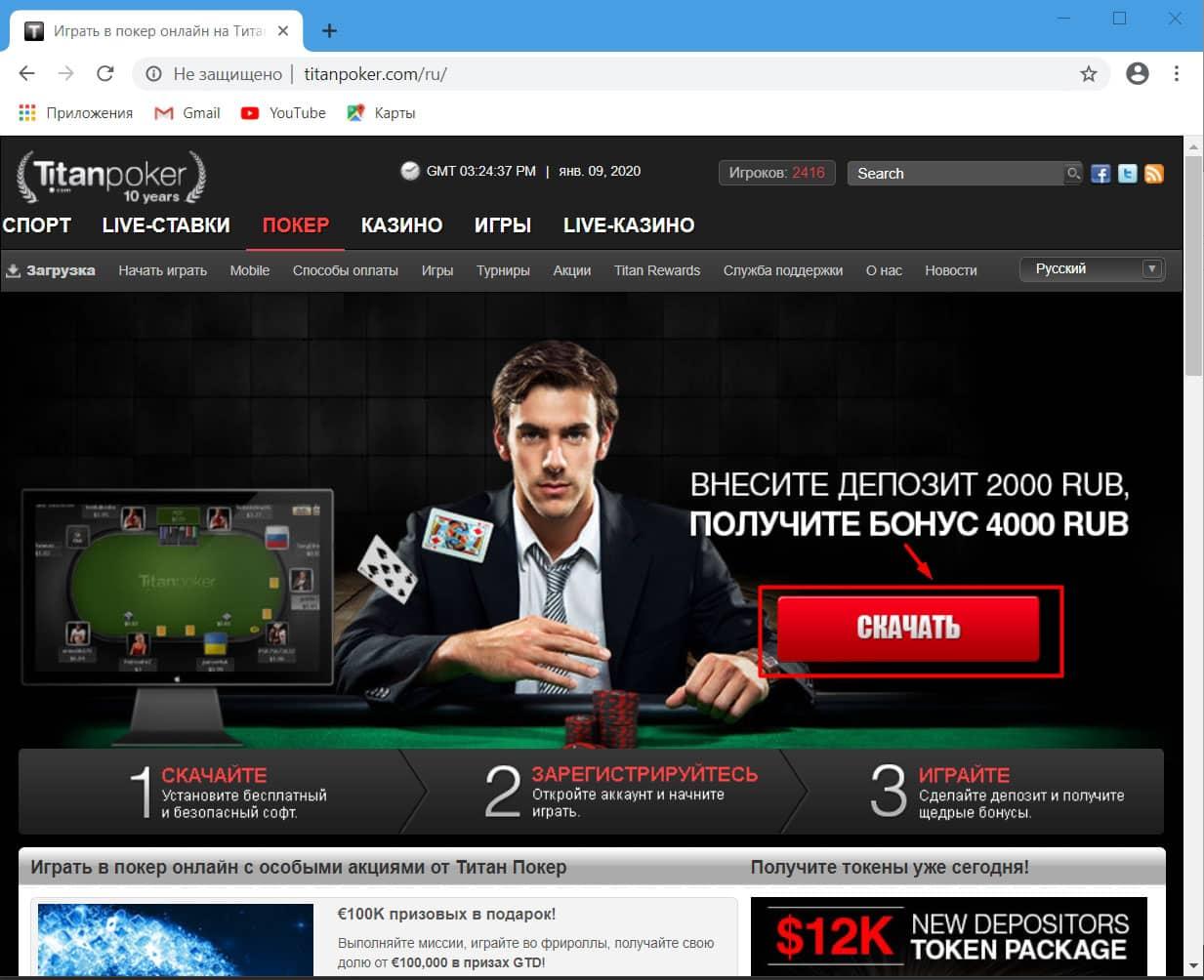 Скачать клиент Titan poker с официального сайта рума.