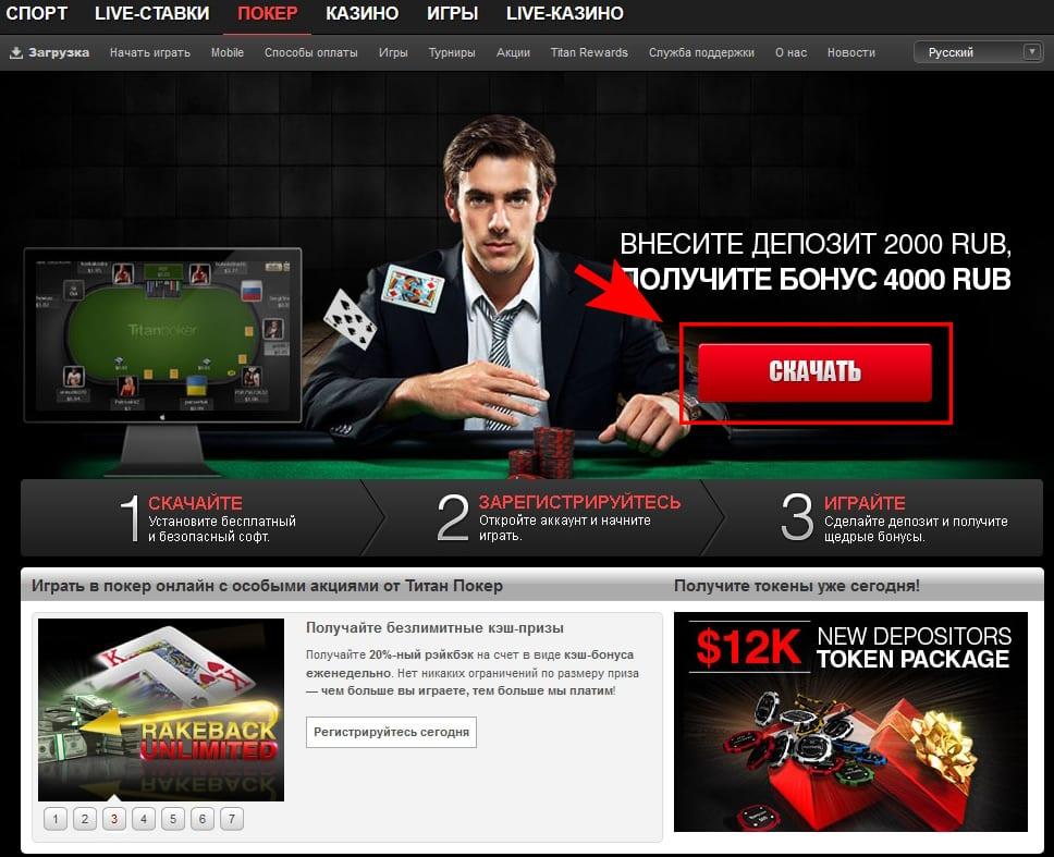 Кнопка на сайте рума Скачать, для загрузки клиента Titan poker на компьютер.