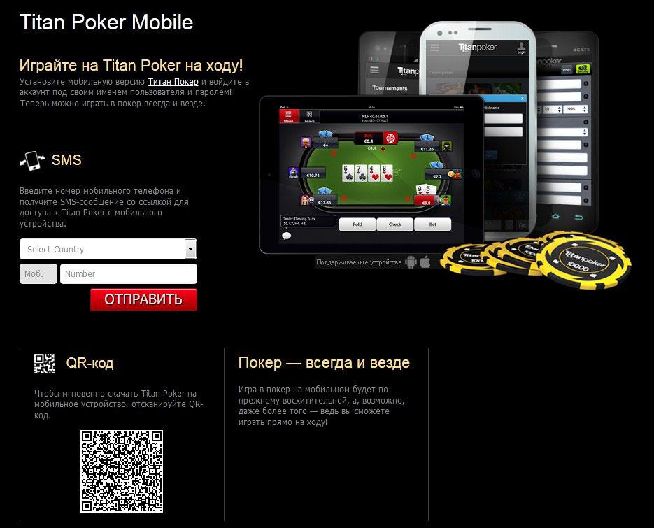 Варианты безопасного скачивания мобильного приложения Titan poker по ссылке с сайта.