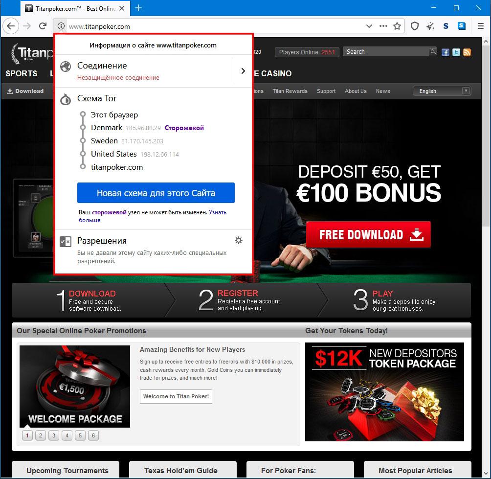 Браузер Tor для обхода блокировки сайта рума Titan poker.