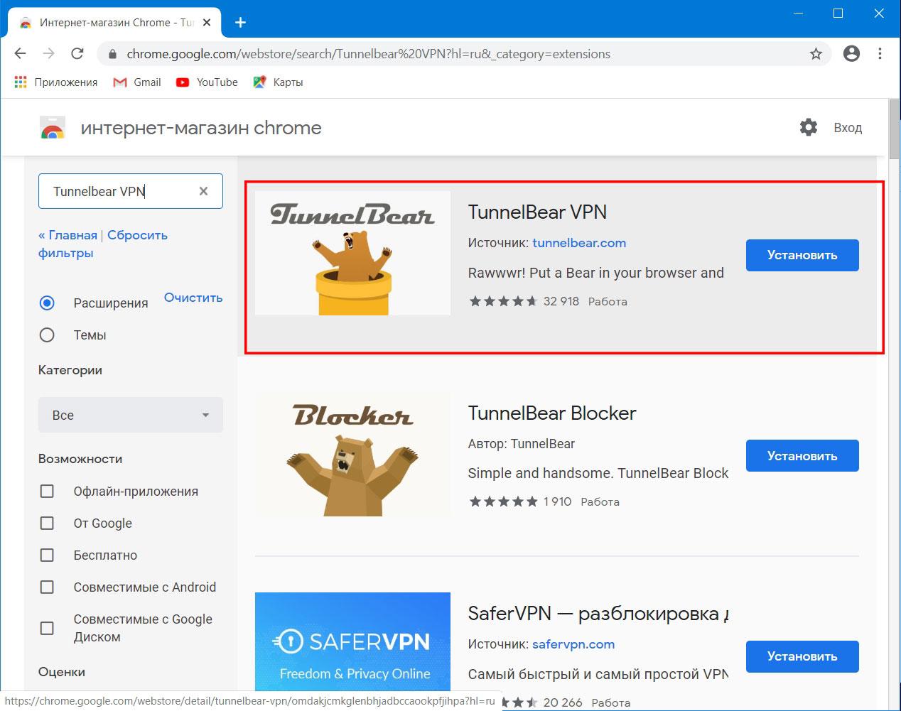 Расширение Tunnelbear VPN для браузера Google Chrome для обхода блокировки сайта рума Titan poker.