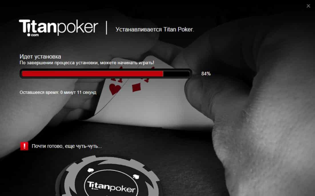 Установка на компьютер покерного клиента Titan poker.