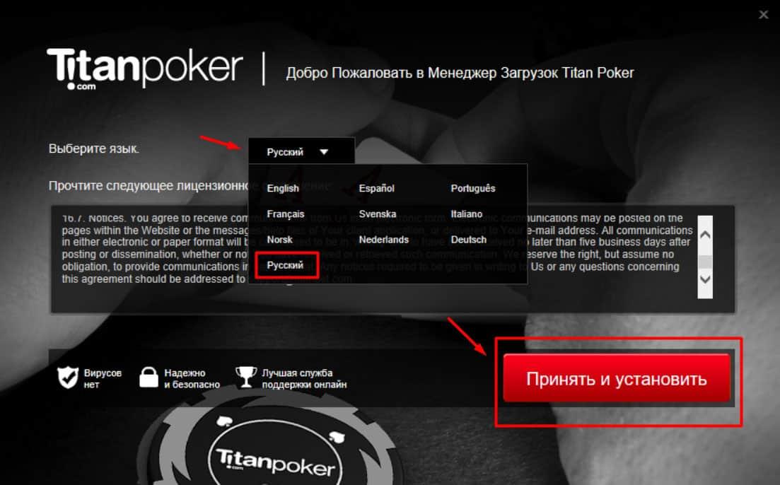 Выбор языка и валюты, прочтение, принятие условий рума и установка клиента Titan poker на компьютер.