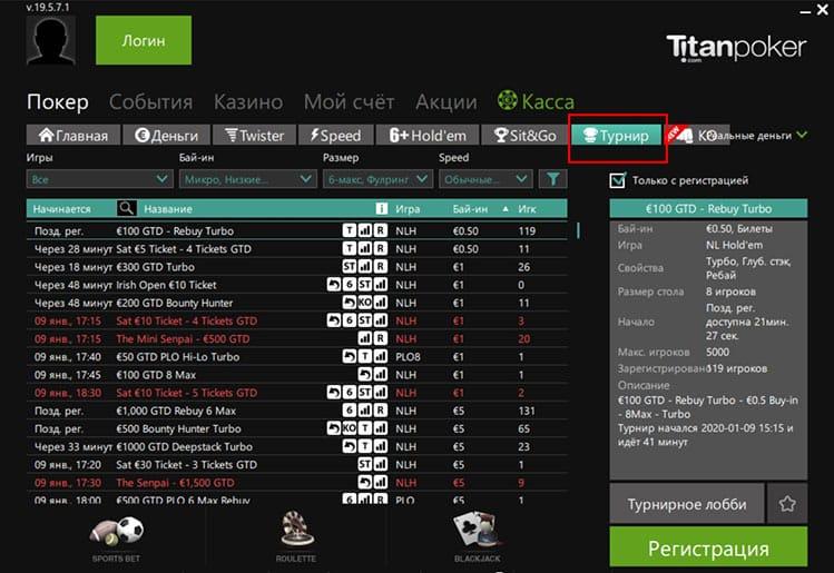 """Вкладка """"Турнир"""" в лобби клиента Titan poker."""