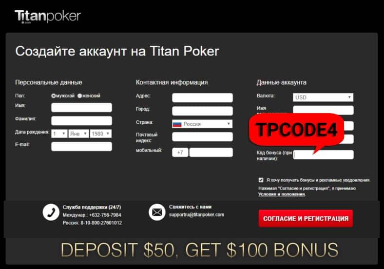 Ввод при регистрации в руме Titan poker бонусного кода TPCODE4.
