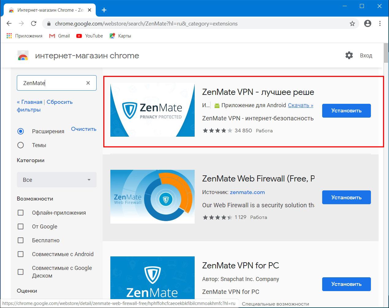 Расширение ZenMate VPN для браузера Google Chrome для обхода блокировки сайта рума Titan poker.